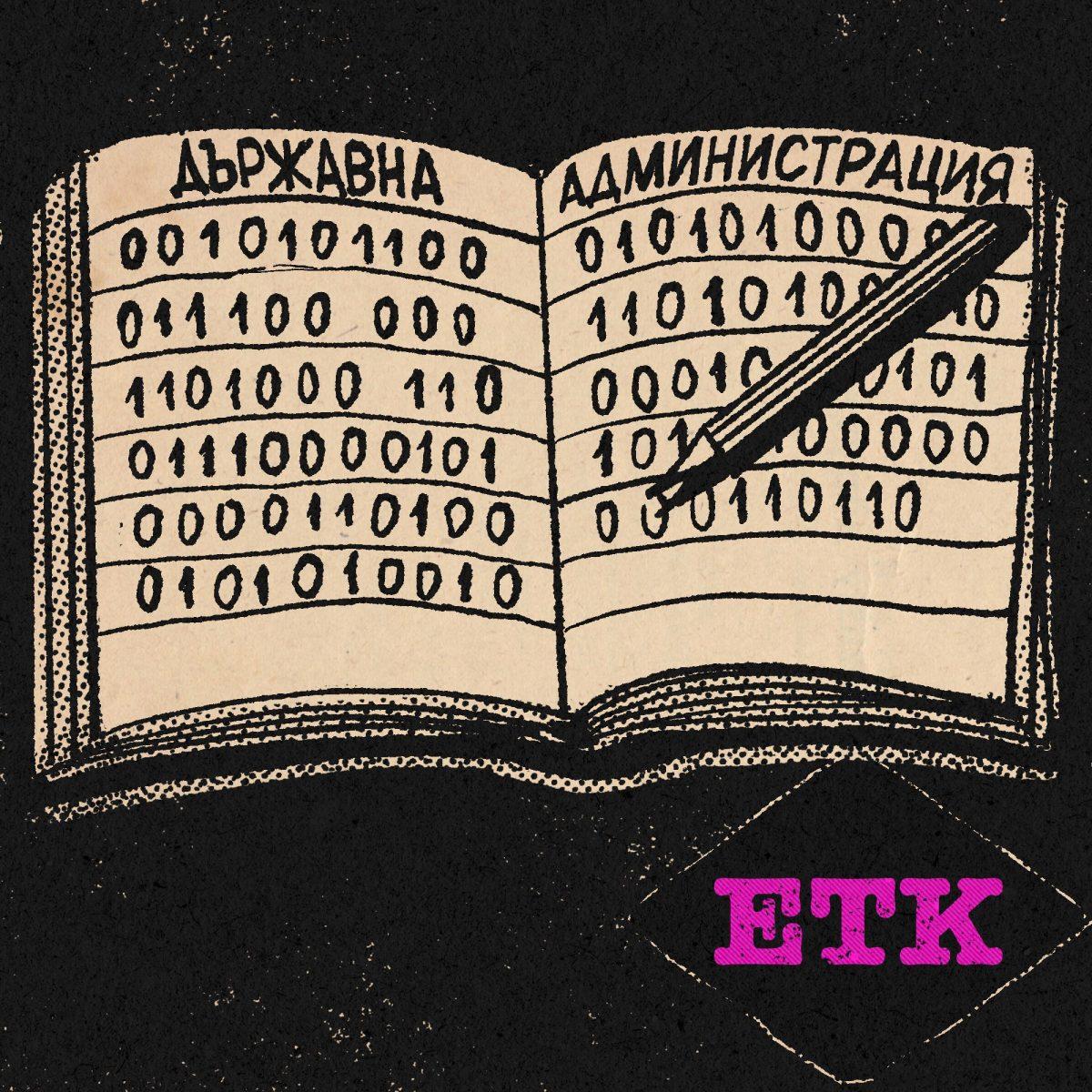 digital-government